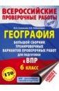Обложка География. 6 класс. Большой сборник тренировочных вариантов проверочных работ для подготовки к ВПР