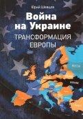 Война на Украине. Трансформация Европы.