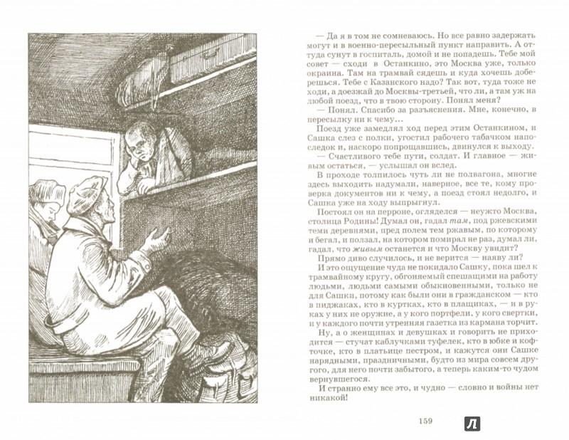 Иллюстрация 1 из 31 для Отпуск по ранению - Вячеслав Кондратьев | Лабиринт - книги. Источник: Лабиринт
