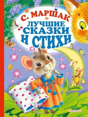 Лучшие стихи и сказки, Маршак Самуил Яковлевич