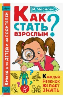 Купить Как стать взрослым, АСТ, Популярная психология для детей