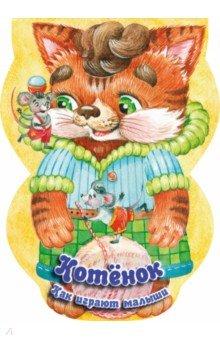 Купить Котёнок. Как играют малыши, АСТ. Малыш 0+, Знакомство с миром вокруг нас