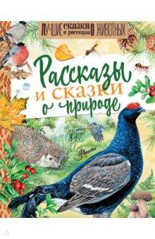 Купить Рассказы и сказки о природе, АСТ, Повести и рассказы о природе и животных