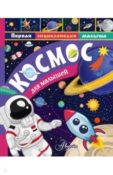 Купить Космос для малышей, Аванта, Человек. Земля. Вселенная
