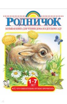 Купить Большая книга для чтения дома и в детском саду, АСТ, Сборники произведений и хрестоматии для детей