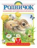 Большая книга для чтения дома и в детском саду