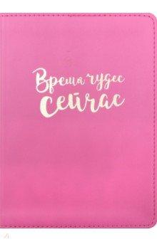 """Ежедневник недатированный А6 """"Miracle"""" розовый (AZ720/pink)"""