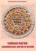 Тайная магия славянских богов и духов
