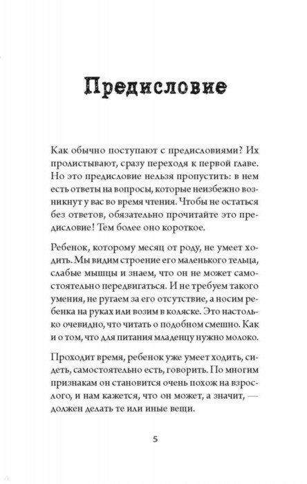Иллюстрация 1 из 5 для Пойми меня, мама. Главные проблемы воспитания малышей - Григорян, Жаркова | Лабиринт - книги. Источник: Лабиринт