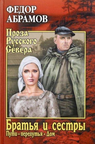 Братья и сестры. В 4-х книгах. 3-4 книги, Абрамов Федор Александрович