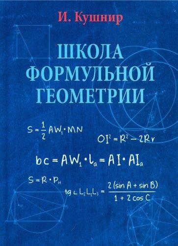 Школа формульной геометрии, Кушнир И. А.
