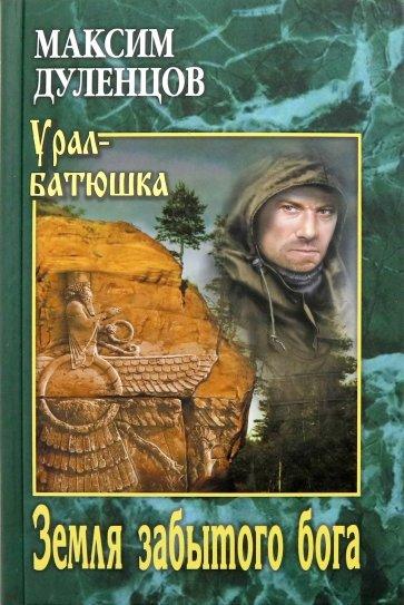 Земля забытого бога, Дуленцов Максим Кузьмич