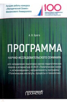 Программа научно-исследовательского семинара программы подготовки научно-педагогических кадров фото