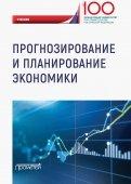 Прогнозирование и планирование экономики. Учебник
