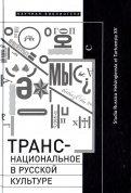 Транснациональное в русской культуре