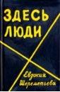 Здесь люди: Дневник, Шереметьева Евдокия