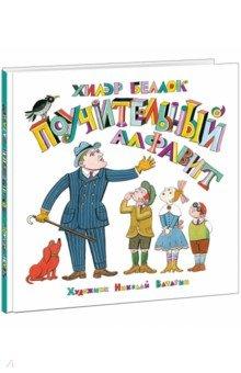 Купить Поучительный алфавит, Нигма, Зарубежная поэзия для детей