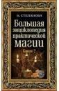 Большая энциклопедия практической магии. Книга 2, Степанова Наталья Ивановна