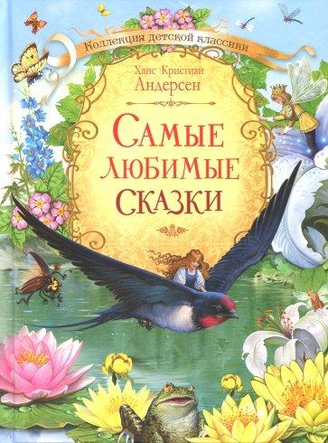 Самые любимые сказки, Андерсен Ганс Христиан