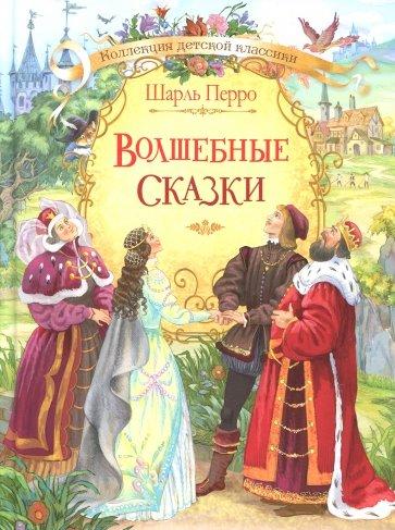 Волшебные сказки, Перро Шарль