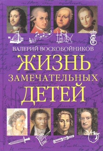 Жизнь замечательных детей. Книга первая, Воскобойников Валерий Михайлович