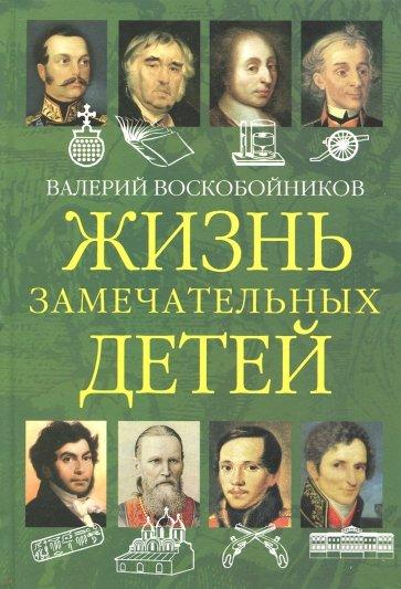 Жизнь замечательных детей. Книга вторая, Воскобойников Валерий Михайлович