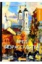 Вред безрассудства: рассказы, Чернышевский Николай Гаврилович