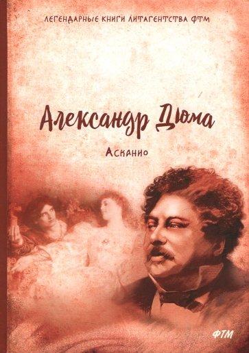 Асканио, Дюма Александр
