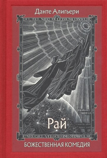 Божественная Комедия. В трех книгах ч.3 Рай, Алигьери Данте