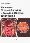 Инфекция Helicobacter pylori и ассоциированные заболеваниям