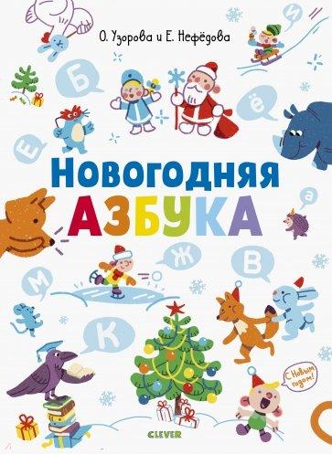 Новогодняя азбука, Узорова Ольга Васильевна