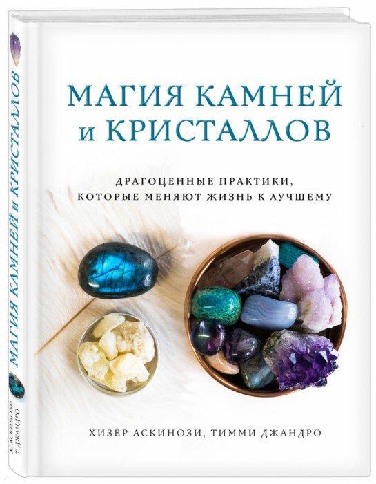 Иллюстрация 1 из 27 для Магия камней и кристаллов. Драгоценные практики, которые меняют жизнь к лучшему - Аскинози, Джандро | Лабиринт - книги. Источник: Лабиринт