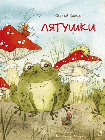 Лягушки, Козлов Сергей Григорьевич