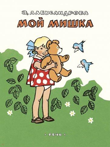 Мой мишка, Александрова Зинаида Николаевна