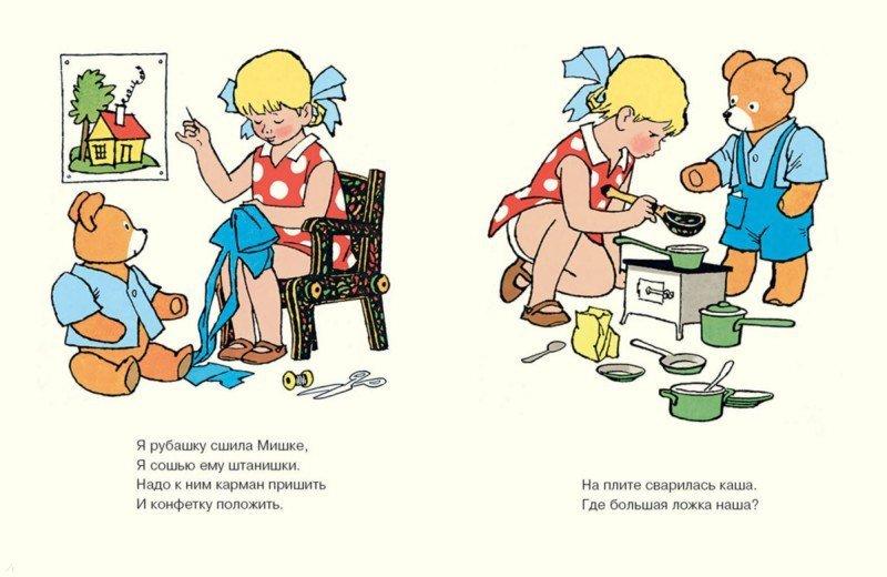 Иллюстрация 1 из 4 для Мой мишка - Зинаида Александрова | Лабиринт - книги. Источник: Лабиринт