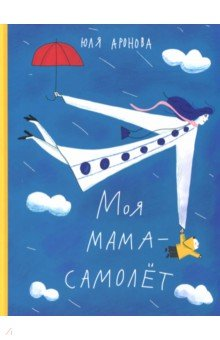 Купить Моя мама - самолет, Самокат, Отечественная поэзия для детей
