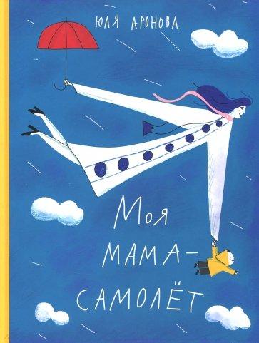 Моя мама - самолет, Аронова Юля