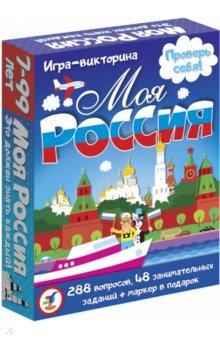 Купить Карточные игры Моя Россия (3568), Дрофа Медиа, Карточные игры для детей