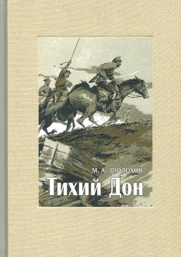 Тихий Дон. В 4-х томах. ч.2, Шолохов Михаил Александрович