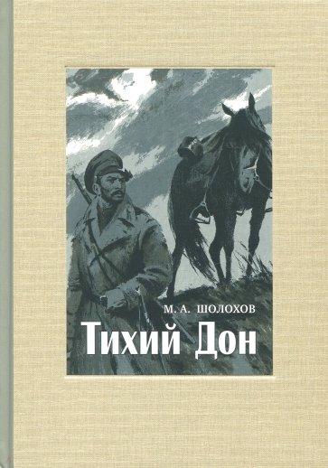 Тихий Дон. В 4-х томах. ч.4, Шолохов Михаил Александрович