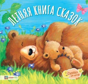 Летняя книга сказок, Яковлева О. (ред.)
