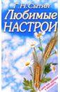 Сытин Георгий Николаевич Любимые настрои: Настои, развивающие волю, способности и повышающие работоспособность