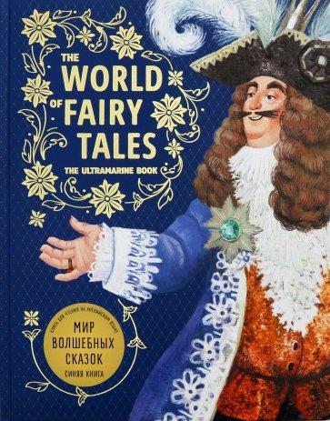 Мир волшебных сказок. Синяя книга (английский язык), Andersen Hans Christian, Perrault Charles, The Brothers Grimm