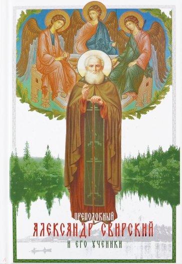 Преподобный Александр Свирский и его ученики, Людмила Ильюнина