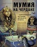 Рассказы завролога. Книга 2. Мумия на чердаке и коротенькая история Древнего Египта