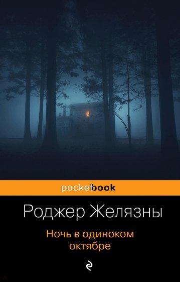 Ночь в одиноком октябре, Желязны Роджер
