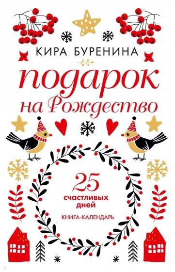 Подарок на Рождество: 25 счастливых дней: новеллы, Буренина Кира Владимировна