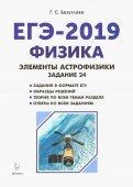 Физика. ЕГЭ-2019. Элементы астрофизики