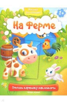Купить На ферме 1+. Книжка с наклейками, Феникс-Премьер, Знакомство с миром вокруг нас
