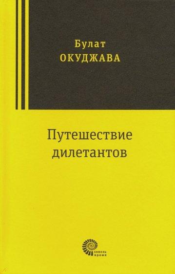Путешествие дилетантов, Окуджава Булат Шалвович
